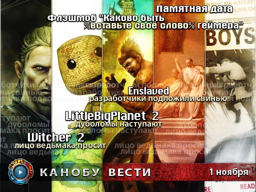 Канобу-вести (01.11.2010)