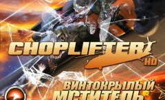 Choplifter HD. Видеорецензия