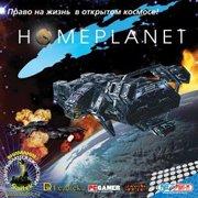 Обложка Homeplanet