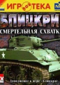 Обложка Blitzkrieg: Total Challenge 2