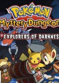 Обложка Pokémon Mystery Dungeon: Explorers of Darkness