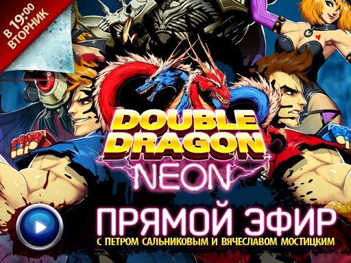 Double Dragon: Neon. Запись прямого эфира.