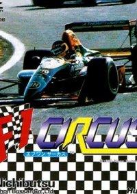 Обложка F1 CIRCUS