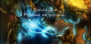 Torchlight. Видео #1
