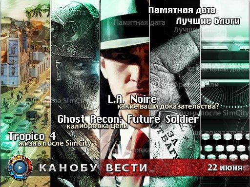 Канобу-вести (22.06.2011)