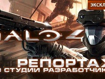 Halo 4. Репортаж из студии разработчиков.