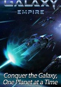 Обложка Galaxy Empire