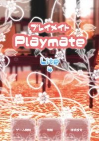 Обложка Playmate Lite 4
