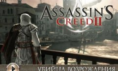Assassin's Creed II. Видеорецензия