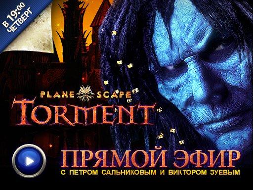 Planescape: Torment. Прямая трансляция.