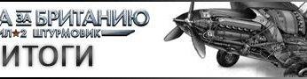 """Итоги конкурса """"Бои асов"""". ИЛ-2 Штурмовик: Битва за Британию"""