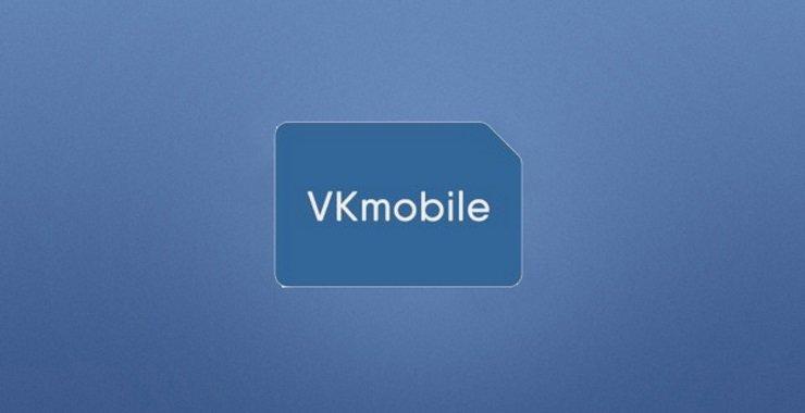 Виртуальный оператор «ВКонтакте» может появиться всередине лета