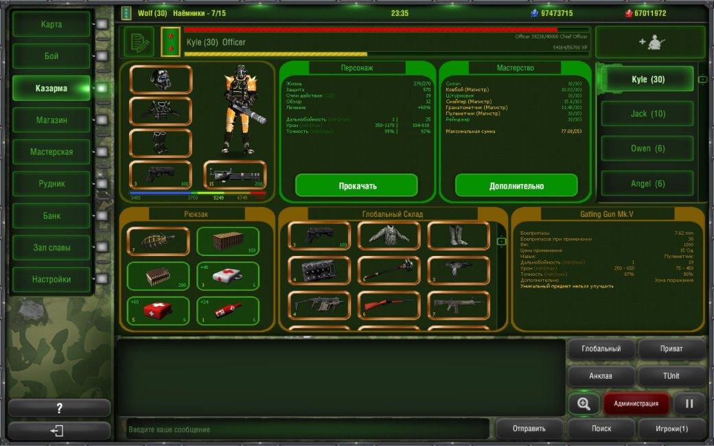 Mordon Online - Изображение 3