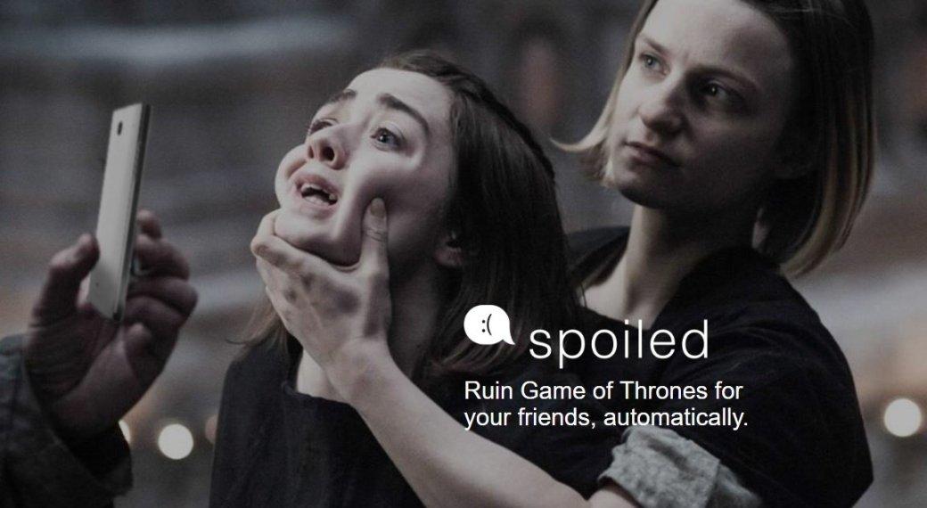 Spoiled.io предлагает мстить врагам спойлерами к «Игре престолов» - Изображение 1