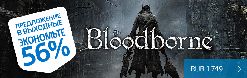 Bloodborne в PlayStation Store сейчас продают за 1749 рублей - Изображение 1