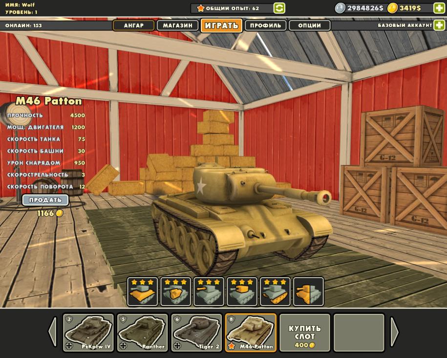 AlexHawx: Tanks Heroes - это бесплатная многопользовательская игра с невероятно красивой графикой в cartoon стиле. Игроков жду .