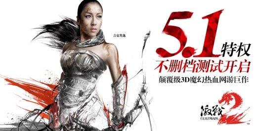 Китайцы купили 3,8 млн копий Guild Wars 2 за два месяца - Изображение 1