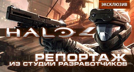 Halo 4. Репортаж из студии разработчиков. - Изображение 1
