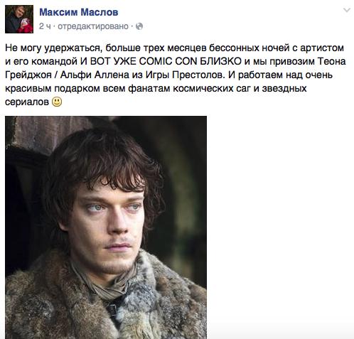 На COMIC CON Россия приедет Альфи Аллен, он же — «вонючка» - Изображение 1