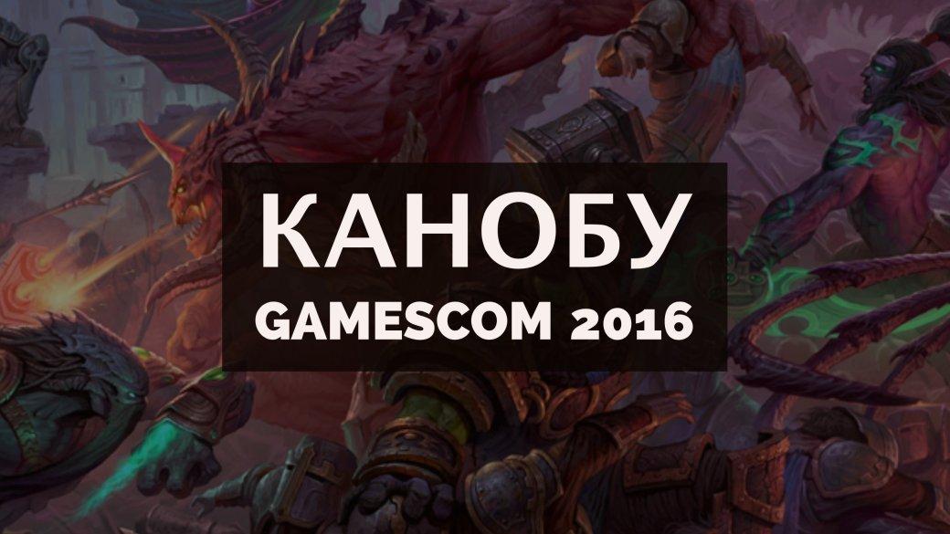 Мы запускаем спецраздел по Gamescom 2016 - Изображение 1