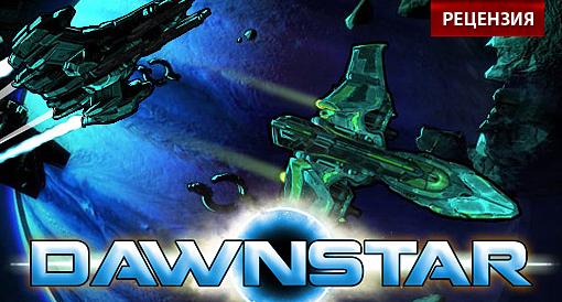 Dawnstar. Рецензия - Изображение 1