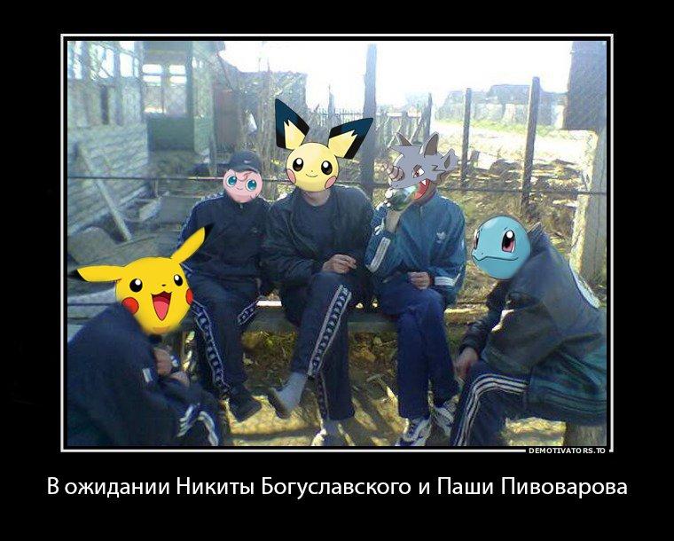 [Отменено] Pokemon Go в прямом эфире - Изображение 1