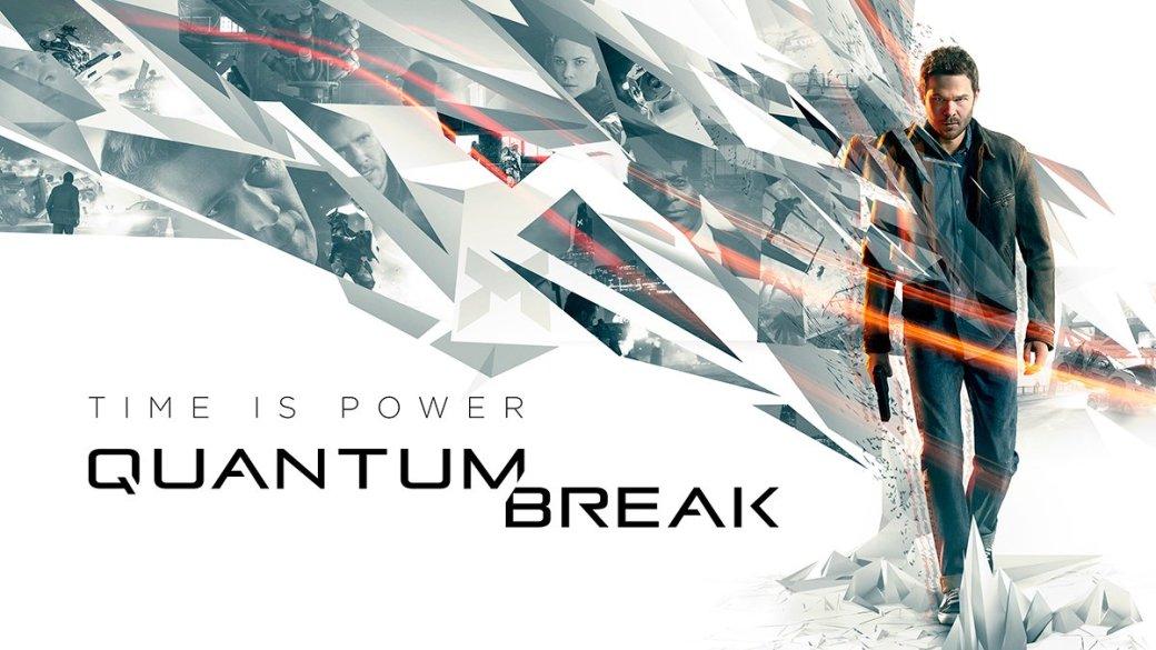 Quantum Break выйдет на PC? Уже есть подтверждение - Изображение 1