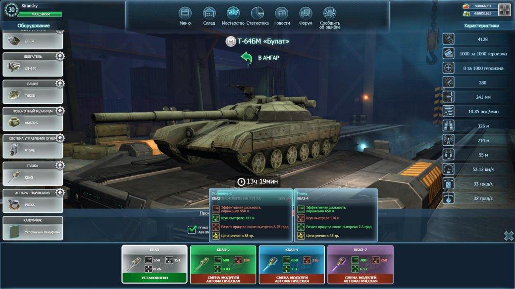 Превью Tank Domination - Изображение 4