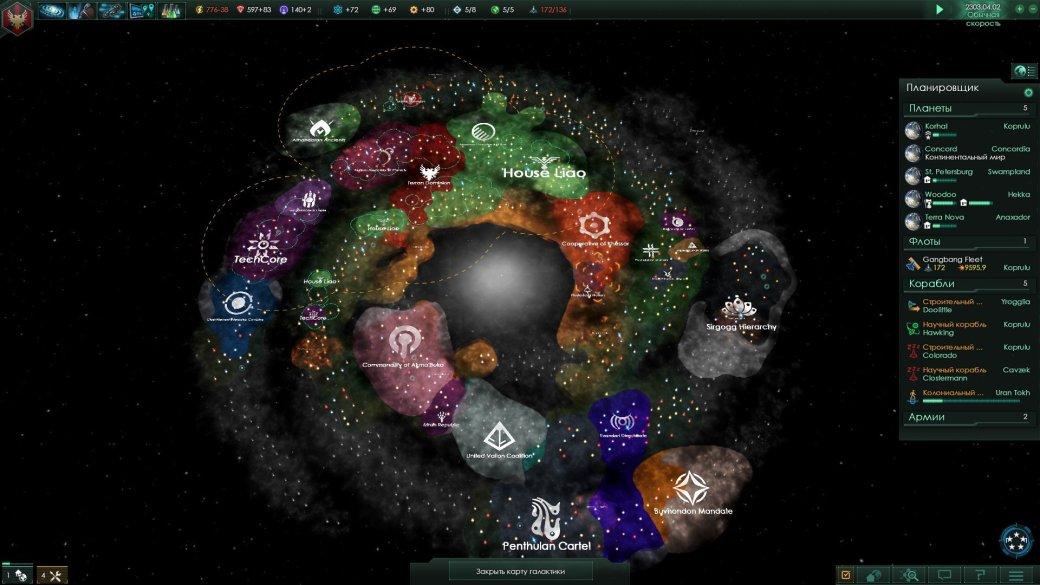 Рецензия на Stellaris. Обзор игры - Изображение 7