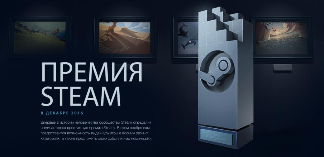 Steam предлагает игрокам выбрать номинантов ежегодной премии  - Изображение 1