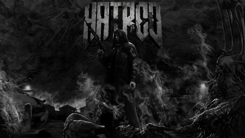 Разработчики Hatred открестились от своей обидчивой группы во «ВКонтакте» - Изображение 1