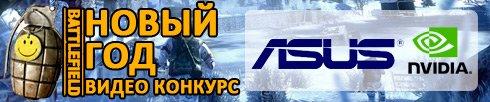 Поле боя: Новый Год! Конкурс от Asus и Nvidia - Изображение 1