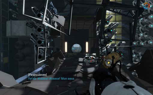 Прохождение Portal 2. По ту сторону портала - Изображение 29