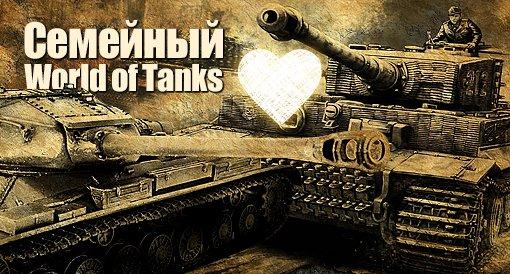 Семейный World of Tanks - Изображение 1
