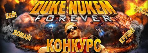 """Конкурс - """"Бей! Круши! Ломай!"""" по Duke Nukem Forever. Старт - Изображение 1"""