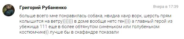 Как Рунет отреагировал на трейлер Fallout 4 - Изображение 21