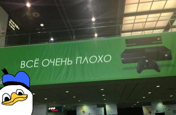 Xbox One  все!. - Изображение 1