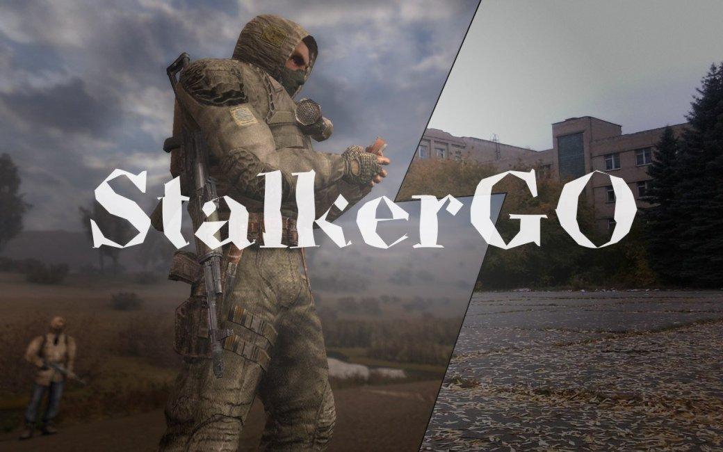 Челябинский школьник создал StalkerGO