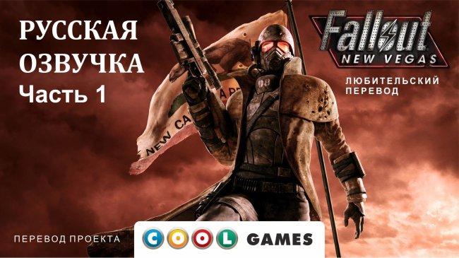 Здравствуй Гудспрингс! или Проект русской озвучки Fallout New Vegas. - Изображение 1