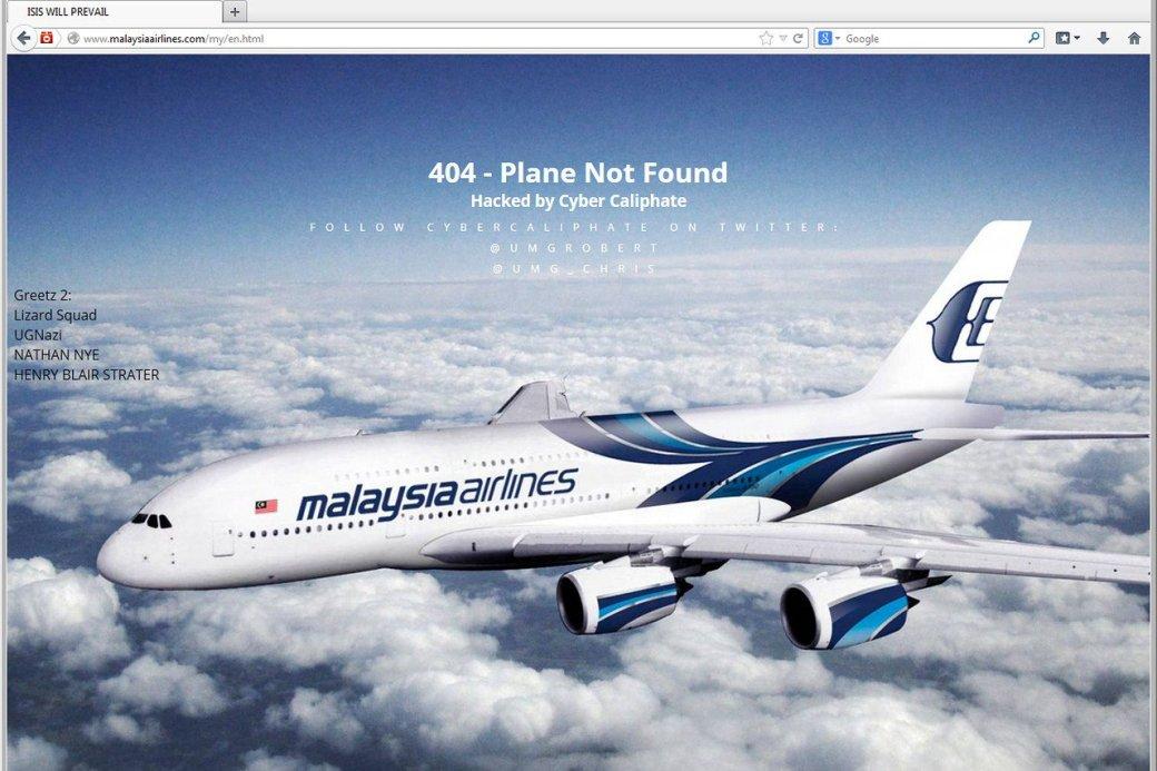 Взломщики PSN и Xbox Live напали на сайт Malaysia Airlines и пошутили про пропавший самолет - Изображение 3