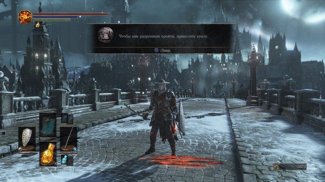 Рецензия на Dark Souls 3. Обзор игры - Изображение 6