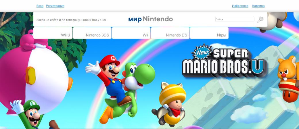"""""""Мир Nintendo"""" продает игры со скидками - Изображение 1"""