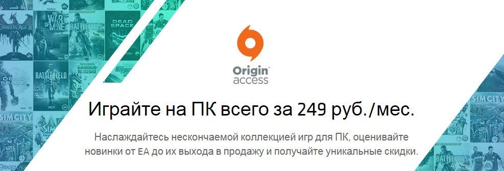 EA запустила Origin Access для PC в России: выгода на лицо. - Изображение 1