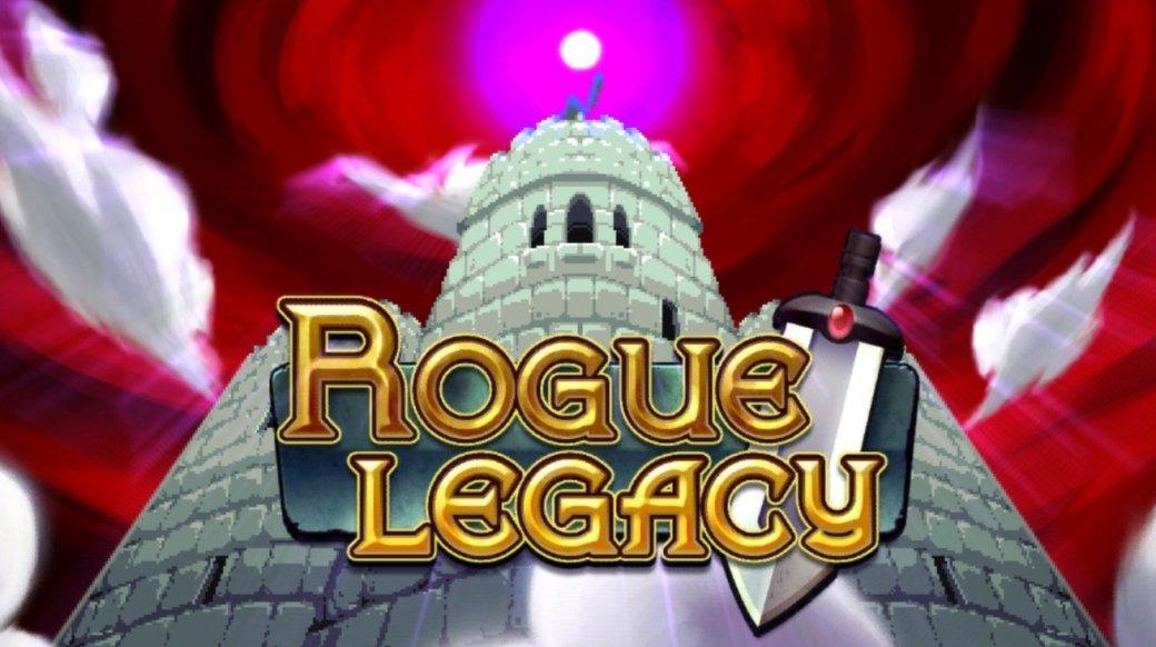 Rogue Legacy — новый «Тетрис» - Изображение 1