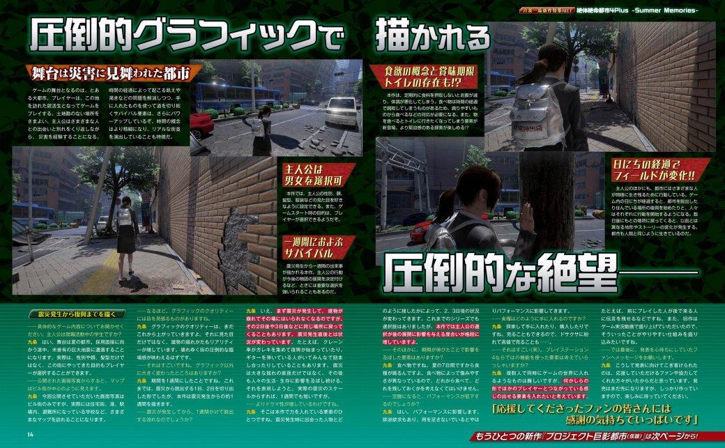 Famitsu поделился первыми подробностями Disaster Report 4 Plus для PS4 - Изображение 2