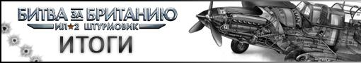 "Итоги конкурса ""Бои асов"". ИЛ-2 Штурмовик: Битва за Британию - Изображение 1"
