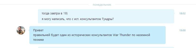 Авторы War Thunder заблокировали канал топового блогера Alconafter - Изображение 3