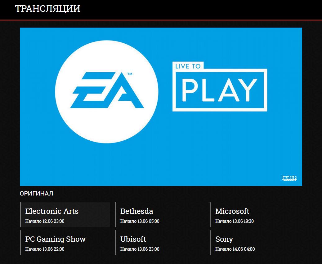 Раздел E3 на Канобу и расписание трансляций - Изображение 2