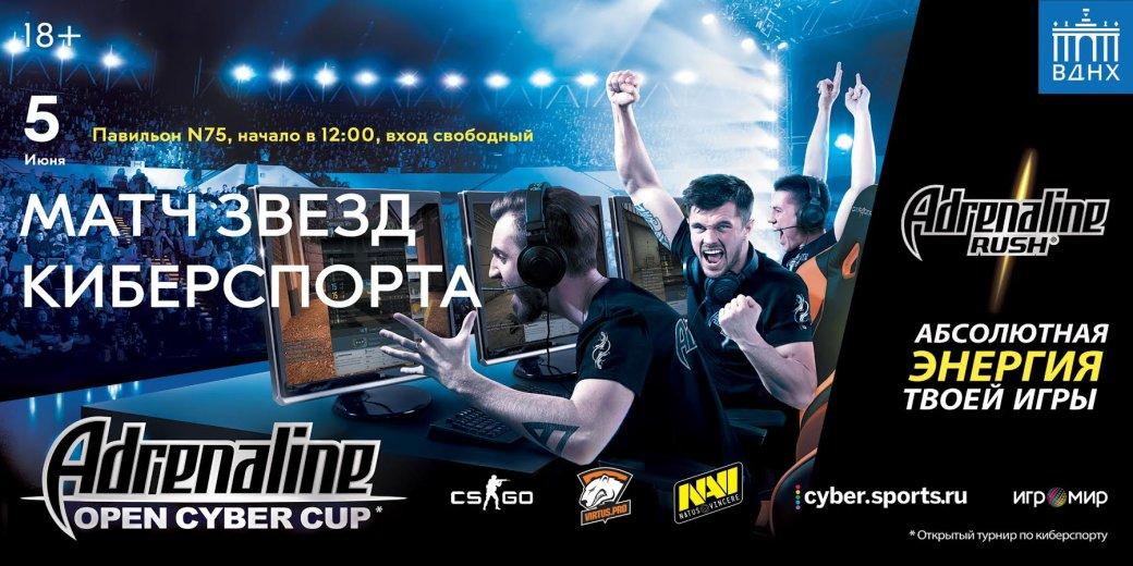 Na'Vi и Virtus.Pro сразятся в финале Adrenaline Cyber Open Cup - Изображение 1
