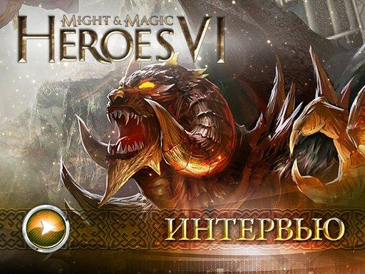 Might & Magic: Heroes VI. Видеоинтервью